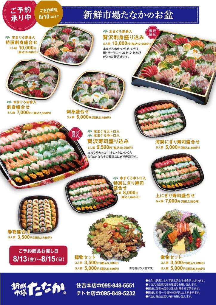新鮮市場たなか お盆用 刺身・寿司